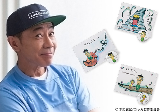 【INTERVIEW】木梨憲武と妖精コッカのおはなし