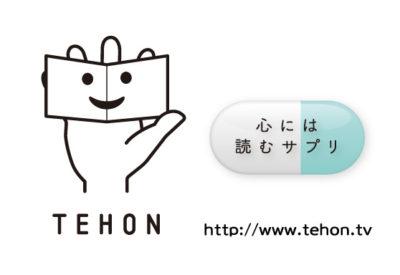 TEHONオフィシャルサイトオープン!