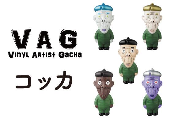 VAG(VINYL ARTIST GACHA)SERIES 8 コッカ