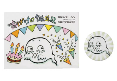 【INTERVIEW】TEHON「おばけの誕生日」について(レプリ・シン(サイバーニュウニュウ)、エビ沢キヨミ)