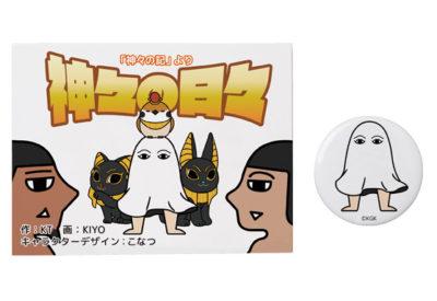 作:KT 画:KIYO キャラクターデザイン:こなつによるTEHON「神々の記」完成!