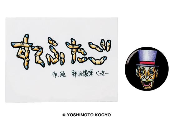 くっきー(野性爆弾)作・画によるTEHON「すてふたご」完成!