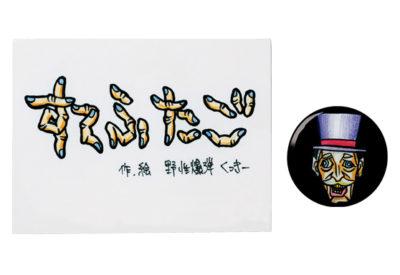 くっきー(野性爆弾) 作・画によるTEHON「すてふたご」完成!