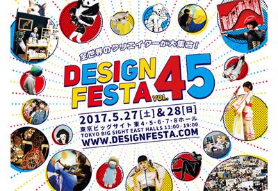 デザインフェスタ VOL.45に「TEHON」ブース出展!