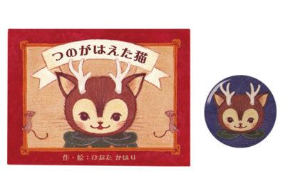 ひなたかほり作・画によるTEHON「つのがはえた猫」完成!