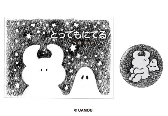 高木綾子作・画によるTEHON「とってもにてる」完成!
